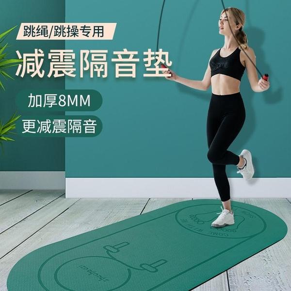 跳繩墊子隔音減震家用室內靜音防滑健身運動專業加厚加長瑜伽地墊 童趣屋 LX