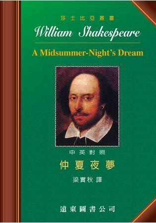 莎士比亞   仲夏夜夢(中英對照本)??25開 ?道林紙