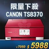 【限量下殺30台】Canon PIXMA TS8370多功能相片複合機 /適用 PGI-780XLBK/CLI-781XLC/M/Y