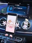 車載手機支架出風口支撐架萬能型通用款車上卡扣式汽車用導航支駕 快速出貨