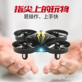 無人機耐摔迷你四軸飛行器充電小型無人機兒童男孩模型遙控直升飛機玩具秒殺價YJT 【快速出貨】