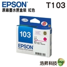 EPSON 103 T103 T130350 紅色 原廠墨水匣 盒裝 適用T30 T40W TX600FW TX550W TX610FW