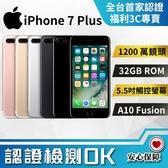 【創宇通訊│福利品】 A級 APPLE iPhone 7 Plus 32GB (A1784) 超值手機 公務機推薦 實體店有保固