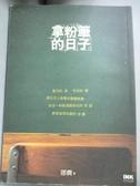 【書寶二手書T2/短篇_JOQ】拿粉筆的日子:邵(人間)散文集_邵(人間)