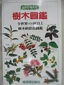 【書寶二手書T1/動植物_GUG】樹木圖鑑_艾倫.丁