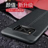 moby三星s8手機殼S9 plus硅膠保護套note8潮款galaxy軟s9防摔薄男