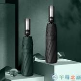 全自動雨傘晴雨兩用男女學生折疊黑膠傘太陽傘遮陽傘【千尋之旅】