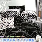 鋪棉床包 100%精梳棉 全舖棉床包兩用被三件組 單人3.5*6.2尺 Best寢飾 2257-1