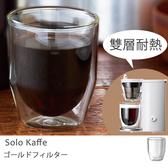 咖啡機【U0044 A 】recolte  麗克特Solo Kaffe  雙層耐熱玻璃杯完美主義