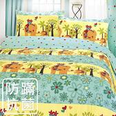 薄被套 防蹣抗菌-單人薄被套/花園大象/美國棉授權品牌[鴻宇]台灣製1360