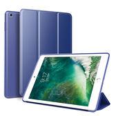 (超夯免運)蘋果新款ipad保護套9.7英寸新版平板電腦矽膠a1893殼