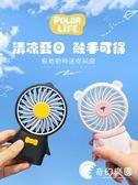 風扇-風扇小型便攜式usb電學生宿舍手持迷你床上超靜音-奇幻樂園