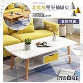 【Incare】北歐簡約風DIY雙層抽屜桌(三款可選)暖白+藍斗