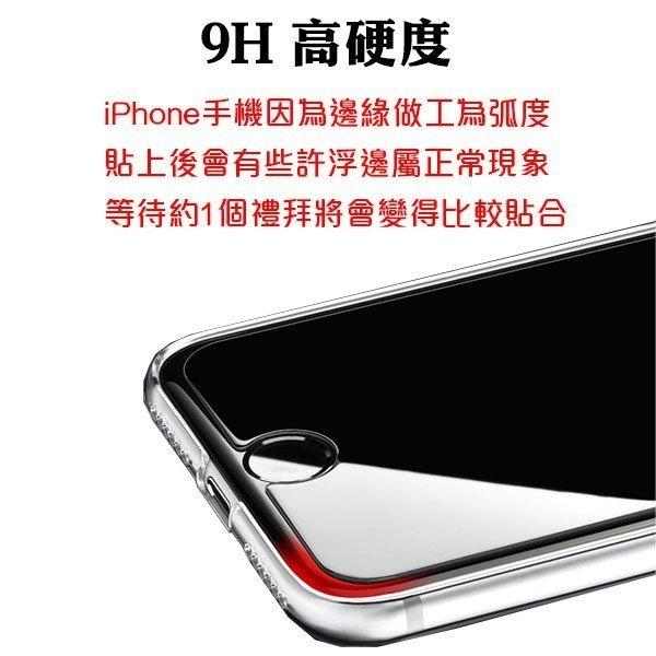 【刀鋒】現貨供應 9H防爆防刮鋼化膜 iPhone 非滿版 蘋果 保護貼 玻璃貼