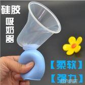 吸乳器 手動吸奶器吸力大孕產婦用品擠奶器拔奶哺乳抽奶催乳無需電動簡易 第六空間