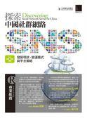 探索中國社群網路SNS : 發展現狀、營運模式與平台策略
