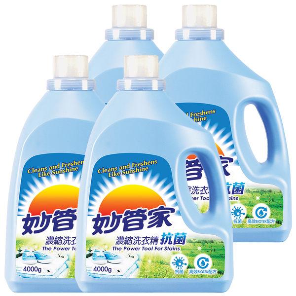 抗菌防霉洗衣精