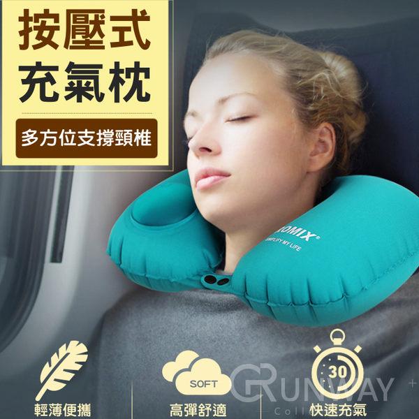 【現貨】ROMIX 按壓式 充氣枕 舒柔護頸 U型枕 枕頭 飛機枕 快速充氣枕 旅行 露營 低頭族 輕巧便攜