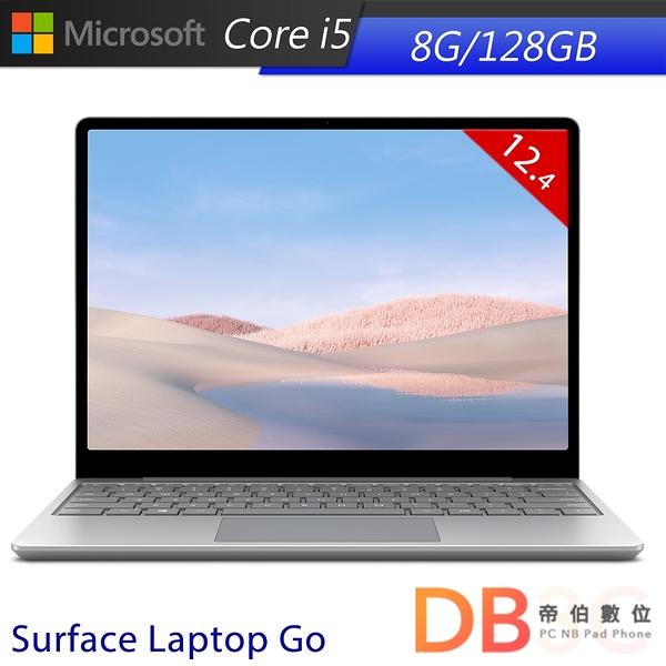 微軟 Surface Laptop Go 12.4吋 i5 8G/128G Win10 S 白金色 筆電(6期0利率)