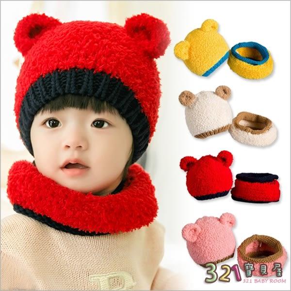 小熊護耳帽 寶寶帽子 嬰兒毛線帽+脖套兩件組-321寶貝屋