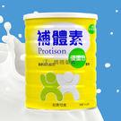 補體素優蛋白香草750g【媽媽藥妝】...