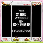 E68精品館 正版 KITTY 過年版 彩繪浮雕鋼化玻璃 IPHONE 6S PLUS/6 PLUS 5.5吋 鋼膜 手機保護貼