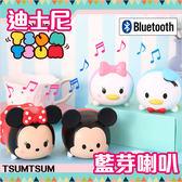 迪士尼 藍芽喇叭 無線揚聲器 TSUMTSUM Hamee 日本正版 該該貝比日本精品 ☆