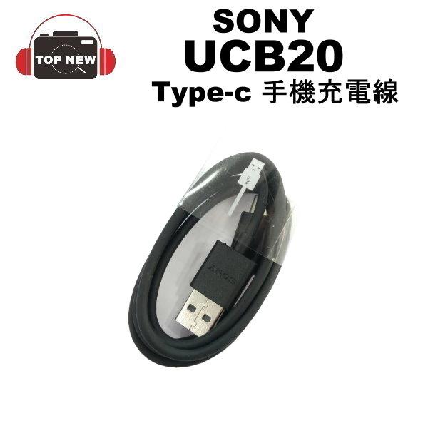 SONY 索尼 快速充電線 UCB20 Type-C USB 原廠 裸裝 快速 充電線 台南上新