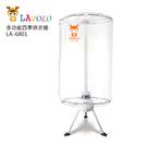 LAPOLO 多功能四季烘衣櫥/烘被機/烘衣機 LA-6801(盛竹如推薦,1年保固)