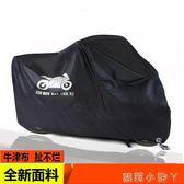 車罩踏板摩托車衣電動車套遮雨罩遮陽防曬防雨罩加厚防塵罩子通用 NMS蘿莉小腳ㄚ