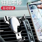 手機支架 車載手機支架導航汽車用品出風口放小車上支撐卡扣式重力萬能通用