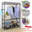 【居家cheaper】45X120X210CM三手把四層吊衣架組(無布套)/雙桿衣架/收納架/衣櫥架/衣架