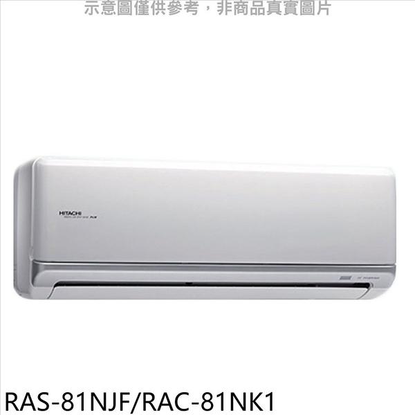 日立【RAS-81NJF/RAC-81NK1】變頻冷暖分離式冷氣13坪(含標準安裝)