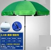 戶外遮陽傘大號太陽傘