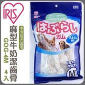 *KING WANG*日本IRIS《麻型牛奶潔齒骨GOG-4M》4入(中小型犬適用)