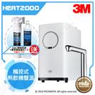 3M淨水器HEAT2000 廚下型加熱器...