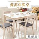 實木/餐桌椅/餐廳/咖啡廳 蘇菲亞餐桌(單餐桌)  dayneeds