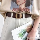 韓國圓扣皮帶女寬簡約百搭韓版休閒無孔腰帶女學生裝飾牛仔褲帶  茱莉亞