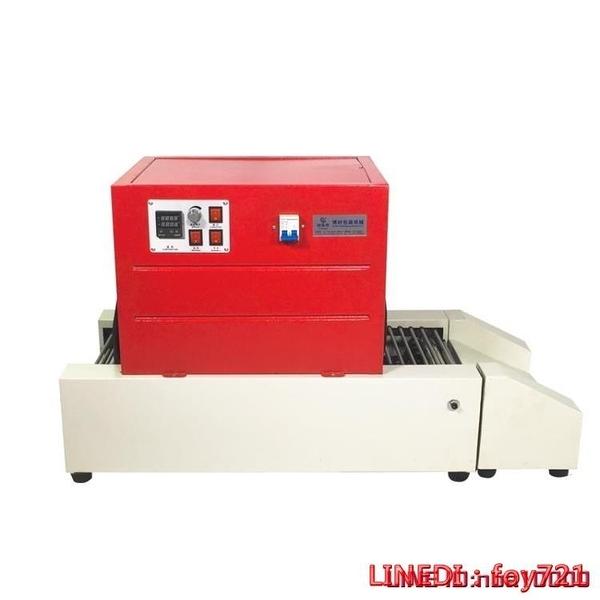 創伍特3015自動鍊式熱收縮膜包裝機 小型 熱縮膜包裝機縮機 塑封機 化妝品外包裝 交換禮物DF