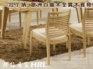【 赫拉居家 】拉丁納 白蠟木 全實木餐椅