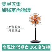 雙星 TS-1803 18吋360度擺頭機械式立扇