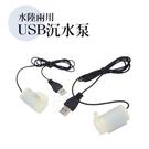 ⭐星星小舖⭐ 台灣出貨 USB沉水泵 水陸兩用 臥式 立式 沉水泵 噴水 沉水馬達【FI202】