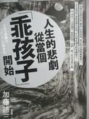 【書寶 書T4 /心理_MHH 】人生的悲劇從當個乖孩子開始_ 加藤諦三