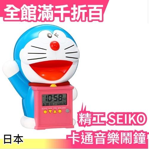 【哆啦A夢 小叮噹】日本原裝 精工 SEIKO 卡通音樂鬧鐘系列 兒童節 玩具 聖誕節【小福部屋】