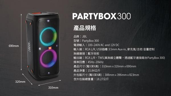 JBL PartyBox 300 便攜式派對燈光 藍牙喇叭 露營唱歌 樂器