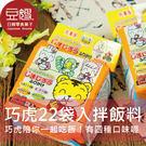 下殺↘$99【即期良品】日本零食 丸美屋 巧虎拌飯料(22袋入附貼紙)