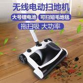 手推式電動掃地機家用吸塵器拖地一體機笤帚充電掃把簸箕套裝神器·享家生活館IGO