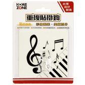 HomeZone黑白音符方形單鉤