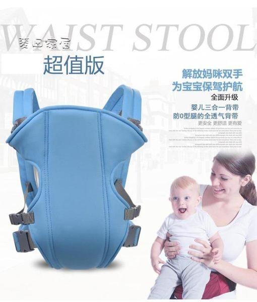 嬰兒背帶嬰兒背帶多功能四季通用前抱式無腰凳新生兒寶寶雙肩透氣簡易抱帶 JY最後一天全館八折