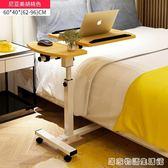 億家達筆記本電腦桌子床上學習用家用升降可摺疊行動床邊桌子簡約  igo 居家物語